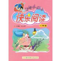 一年级:黄冈小状元快乐阅读(2012年5月印刷)