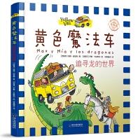 黄色魔法车:追寻龙的世界