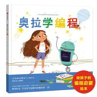 奥拉学编程:有趣有料的STEAM教育启蒙书