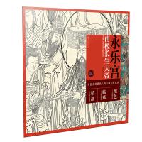 中国寺观壁画人物白描大图范本4・永乐宫南极长生大帝