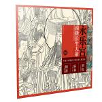 中国寺观壁画人物白描大图范本4·永乐宫南极长生大帝