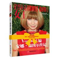 【旧书九成新】穿普拉达的女王:Vogue安娜温图尔传记