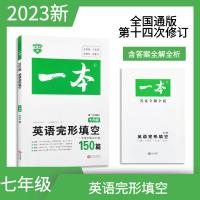 包邮2020版开心英语一本 英语完形填空150篇七年级 第11次修订