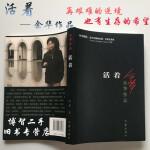 【旧书二手书8成新】活着 余华 作家出版社9787506365437【现货速发】