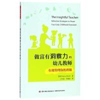 做富有洞察力的幼儿教师(有效管理你的班级)