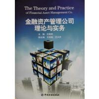 金融资产管理公司理论与实务