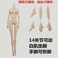 ?芭比洋娃娃套装换装14关节身体裸娃素体女孩玩具? 29厘米左右