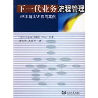 【新书店正版】下一代业务流程管理:ARIS与SAP应用案例 希尔 同济大学出版社