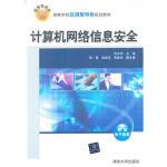 计算机网络信息安全(高等学校应用型特色规划教材) 刘永华 清华大学出版社