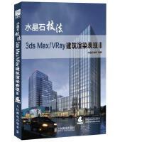 【旧书二手书8成新包邮】水晶石技法 3ds Max/VRay建筑渲染表现III 水晶石教育 人民邮电出版社 9787115364722【正版】