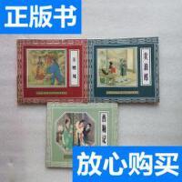 [二手旧书9成新]西厢记+王熙凤+卖油郎-24开连环画-五十年连环画?
