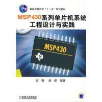 MSP430系列单片机系统工程设计与实践 谢楷,赵建著 9787111273868 机械工业出版社教材系列