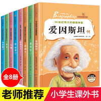 全8册经典名人传系列丛书 爱因斯坦霍金居里夫人乔布斯诺贝尔爱迪生达芬奇牛顿传 儿童读物10-15岁三年级必读四年级五六