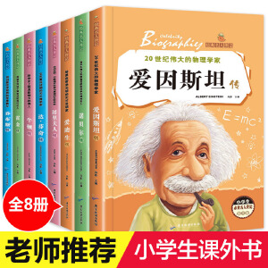 全8册经典名人传系列丛书 爱因斯坦霍金居里夫人乔布斯诺贝尔爱迪生达芬奇牛顿传 儿童读物10-15岁三年级必读四年级五六年级推荐小学生课外阅读经典故事书籍