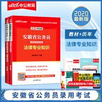 中公教育:2020安徽省公务员录用考试:法律专业知识(教材+考前冲刺)2本套