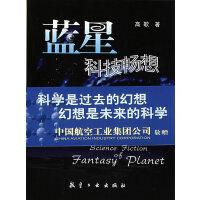 蓝星科技畅想 高歌 中航书苑文化传媒(北京)有限公司