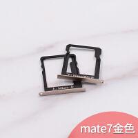 华为原装 华为MATE9手机卡槽卡托 适用于mate7金属卡托mate8卡座 电话SIM内存卡