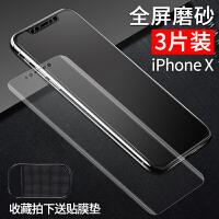 苹果7水凝膜8plus全屏覆盖iphone6plus手机膜i8抗蓝光x苹果6全包边ip7软膜ipho 苹果X【3片磨砂