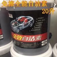 免擦全能自洁素 洗车液 汽车轮毂轮胎钢圈清洁剂全效自洁素免擦拭