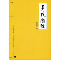 【二手书9成新】黄氏圈论黄传贵9787801902870社会科学文献出版社