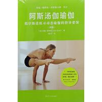 阿斯��伽瑜伽(新版)[英]�s翰・斯考特;�秋玉 �g�|��人民出版社9787205093297【正版�F�】