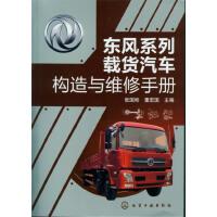 东风系列载货汽车构造与维修手册