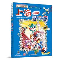 大中华寻宝系列1 上海寻宝记