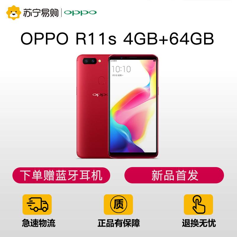【苏宁易购】OPPO R11s 4GB+64GB  移动联通电信4G手机 双卡双待6.01英寸全面屏快至0.08s面部识别!