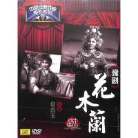 豫剧-花木兰-中国经典戏曲电影系列DVD( 货号:77992260923)