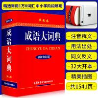 成语大词典单色本商务印书馆 修订版 精装32开