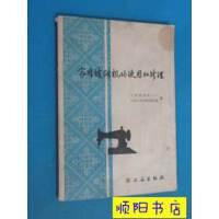 【二手旧书9成新】家用缝纫机的使用和修理 /不详 轻工业出版社