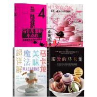 马卡龙制作书籍四部曲 亲爱的马卡龙+马卡龙美味魔法超详解+手作马卡龙 法式甜点制作大全 马卡龙配方馅