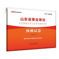 中公教育2021山东省事业单位:预测试卷(全新升级)