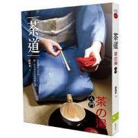 【预订】正版《茶道(茶の��入�T):跟著做就上手的第一本日本文化美�W》