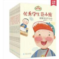 【正版现货】自控力童话(全十册)儿童书籍陈梦敏6-10岁孩子的故事书