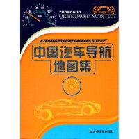 【旧书二手书9成新】中国汽车导航地图集(彩封) 成都地图出版社,北京天下美景图书有限公司 9787807043935