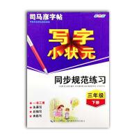 包邮2020春司马彦字帖写字小状元小学语文三年级 3年级下册同步规范练