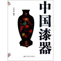 中国漆器 吴良忠 9787547605790 新华书店 正品保障