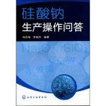 硅酸钠生产操作问答,化学工业出版社,刘志海 李瑞萍9787122136572