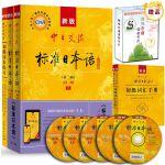 新版中日交流标准日本语 初级(第二版)标日日语学习套装(含主教材、同步练习、词汇手册)附赠价值10元 趣味日语语音卡片