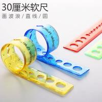 软尺子20cm/30cm可弯曲直尺儿童小学生可爱创意塑料软尺文具批发