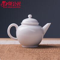 白领公社 茶壶 甜白釉陶瓷办公家用耐高温大容量120ML西施壶白瓷功夫加厚带过滤泡茶壶单壶茶具