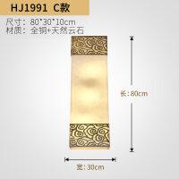 全铜壁灯客厅背景墙过道中国风仿古创意天然云石卧室床头灯