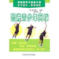 训练指导与训练计划:图说青少年网球,北京体育大学出版社,(日)田头健一,赵京慧9787811008388