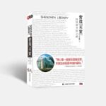 """营造""""天堂"""":深圳图书馆之路"""