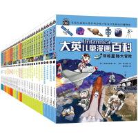 大英儿童漫画百科(助力孩子学习的全科漫画书 1-40册)【6-14岁】