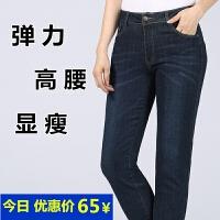 秋季新款中老年牛仔裤女高腰小脚弹力中年女装妈妈装裤子女裤