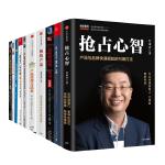正版 产品营销管理书10册 产品经理手册+从点子到产品+都是产品经理+产品经理方法论+抢占心智+产品的视角+产品心经等