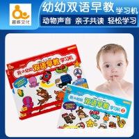 趣威有声点读书幼幼中英双语撕不烂宝宝玩具早教机发声书儿童玩具绘本故事书语言观察注意力智力提升