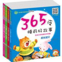 金色童年睡前故事 365夜睡前好故事 会自己讲故事的书 著名经典儿童文学早教启蒙亲子共读 婴幼儿绘本书